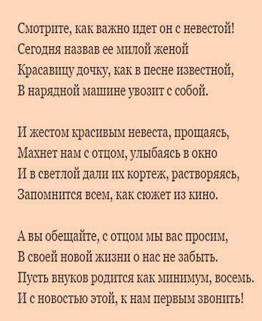 Красивые стихи на Свадьбу дочери