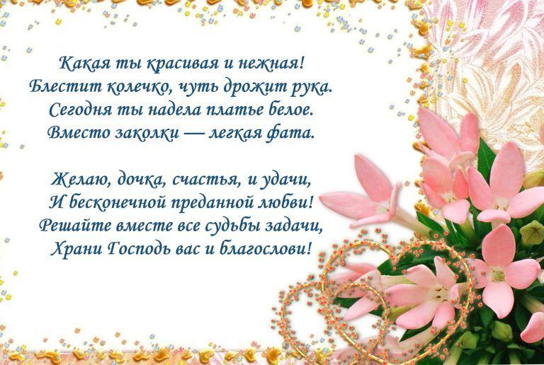 Красивые, трогательные стихи на Свадьбу дочери