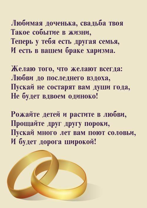 Свадьба дочери трогательные стихи от мамы