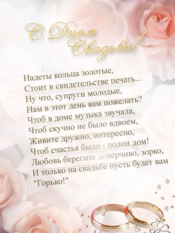 Стих поздравление на Свадьбу дочери