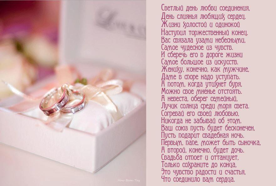 свадебные стихи и поздравления на английском которого