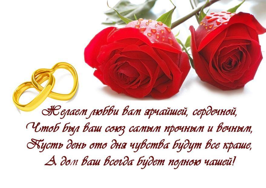 Короткие стихи на Свадьбу молодоженам