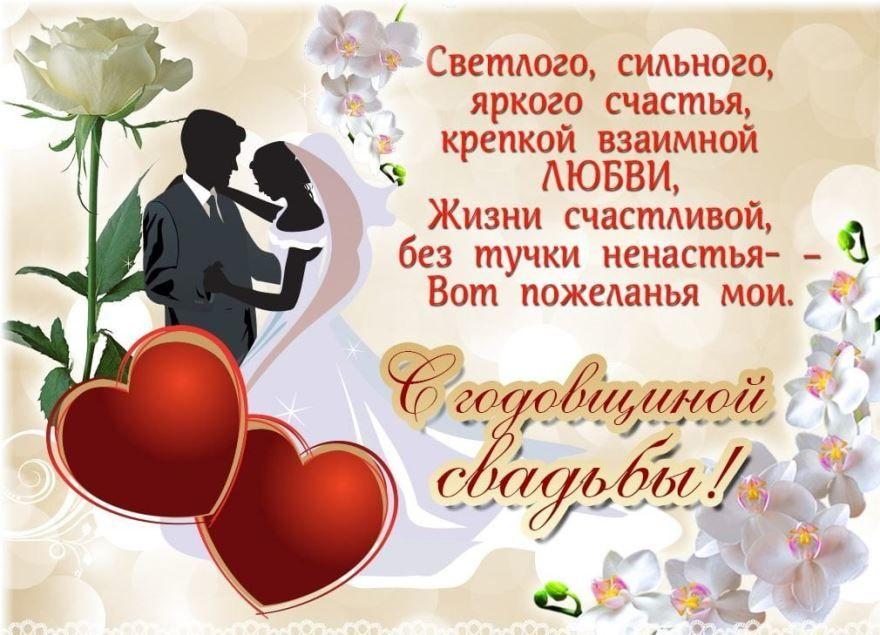 Стихи поздравление молодой семье с годовщиной Свадьбы