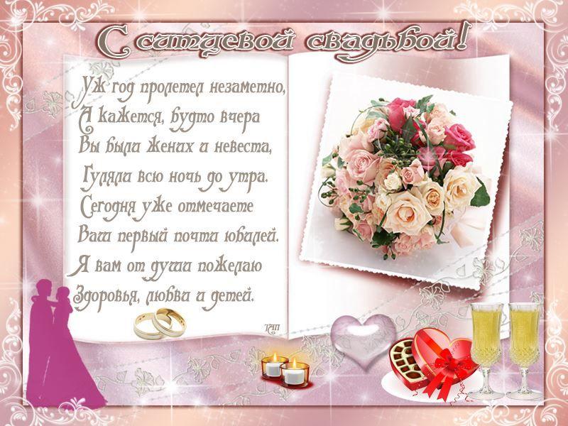 стихи с днем первой годовщины свадьбы все