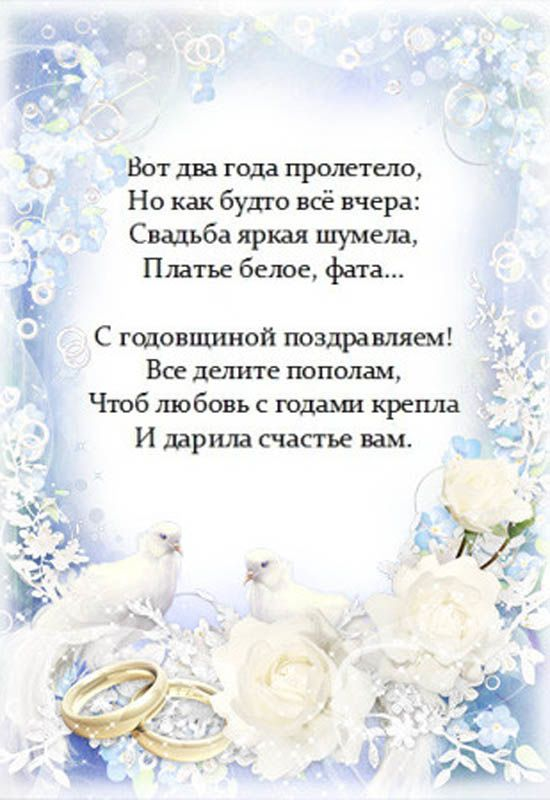 Короткие, красивые стихи с годовщиной Свадьбы 2 года
