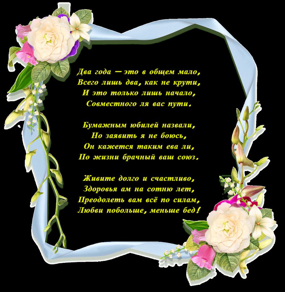 Лучшие стихи на годовщину Свадьбы 2 года