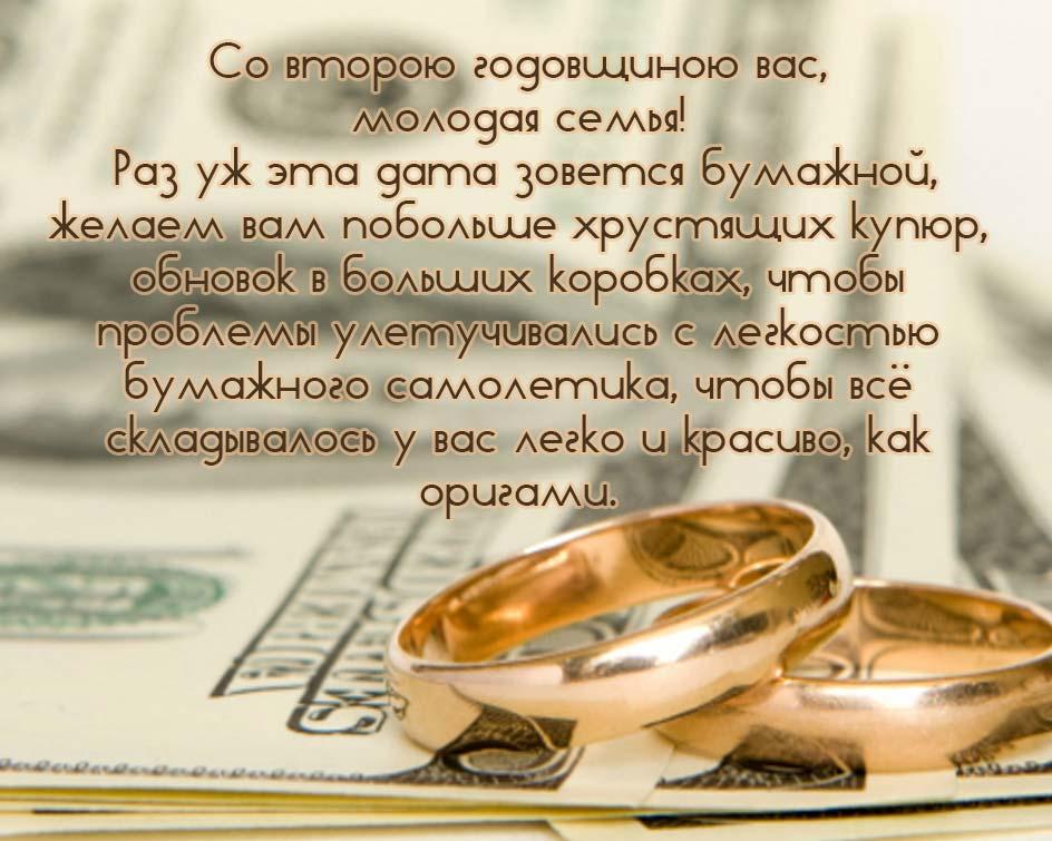 Поздравление 2 года Свадьбы, стихи