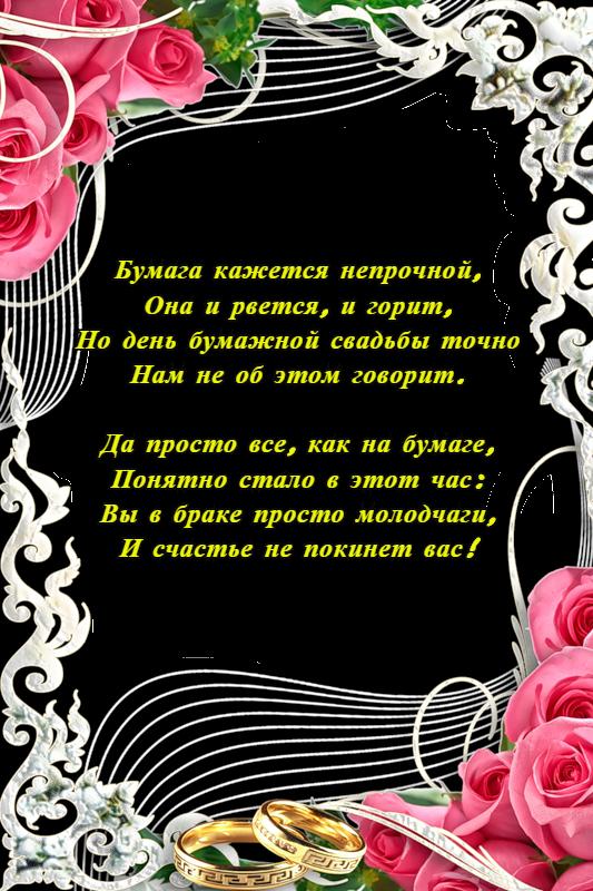 Поздравление с днем Свадьбы 2 года, стихи