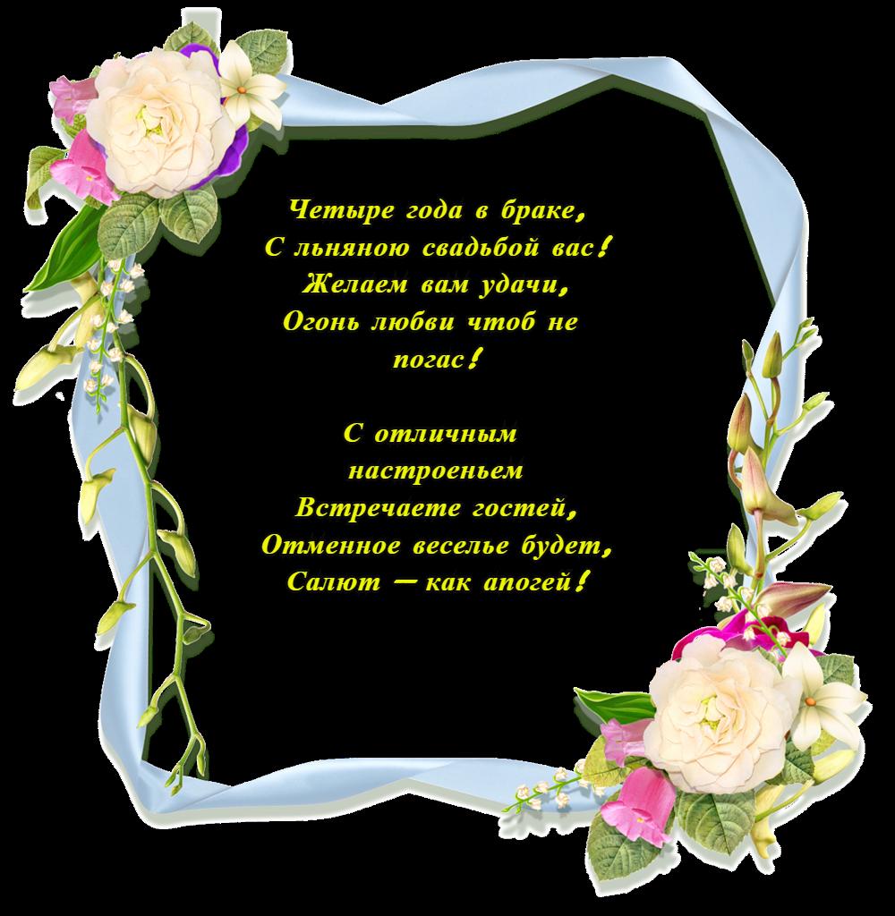 4 года Свадьбы, стихи красивые