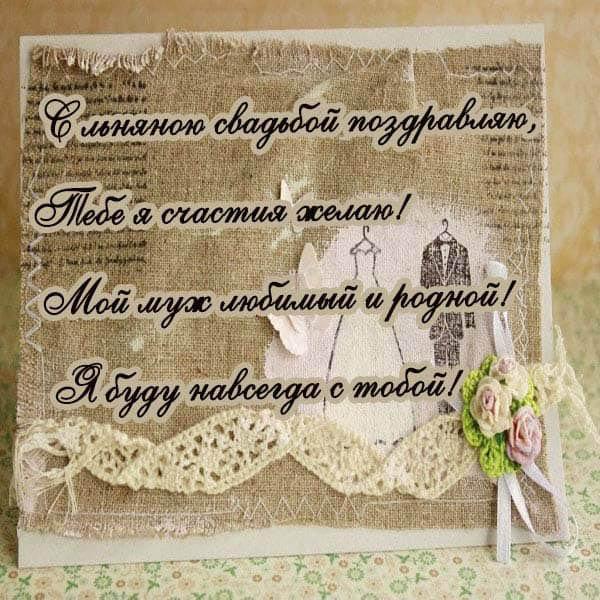 Стих мужу с годовщиной Свадьбы