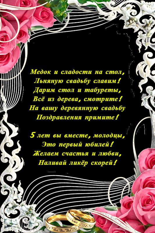 5 лет Свадьбы, стихи красивые