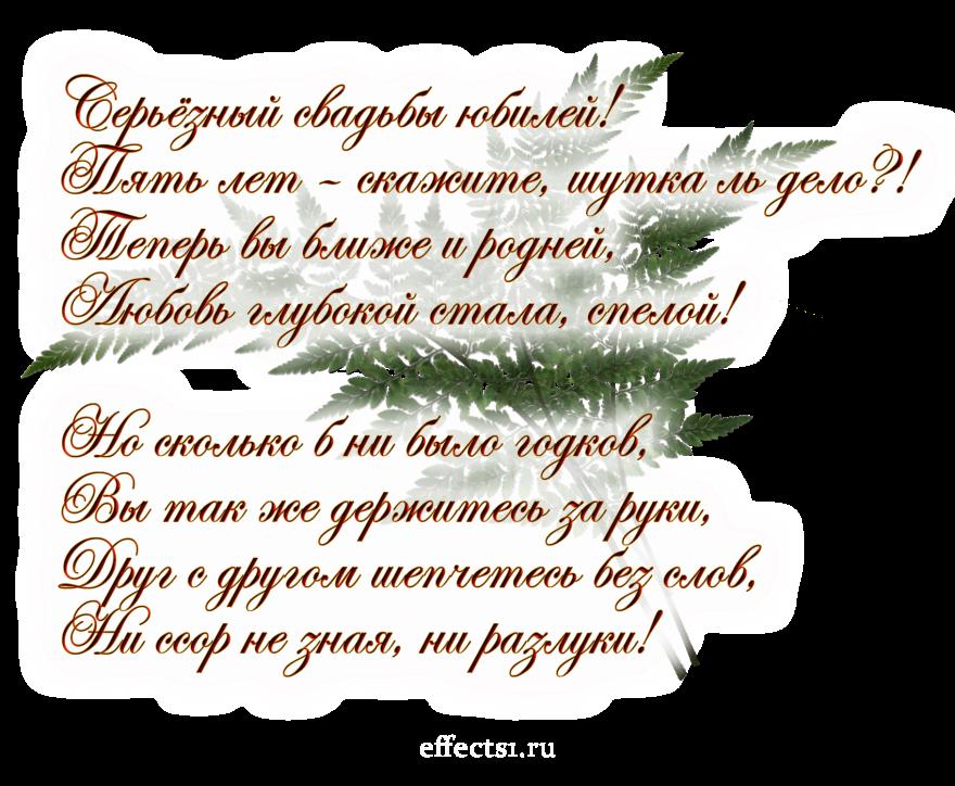 Поздравления в стихах на деревянную годовщину свадьбы