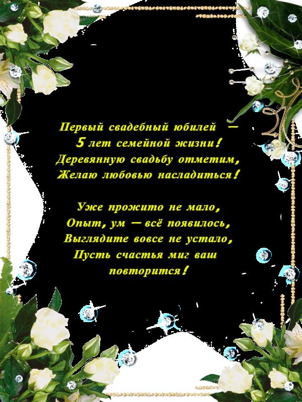 Поздравления с годовщиной свадьбы красивые в стихах 5 лет