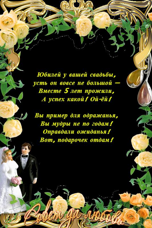 Стихи поздравление с годовщиной Свадьбы 5 лет