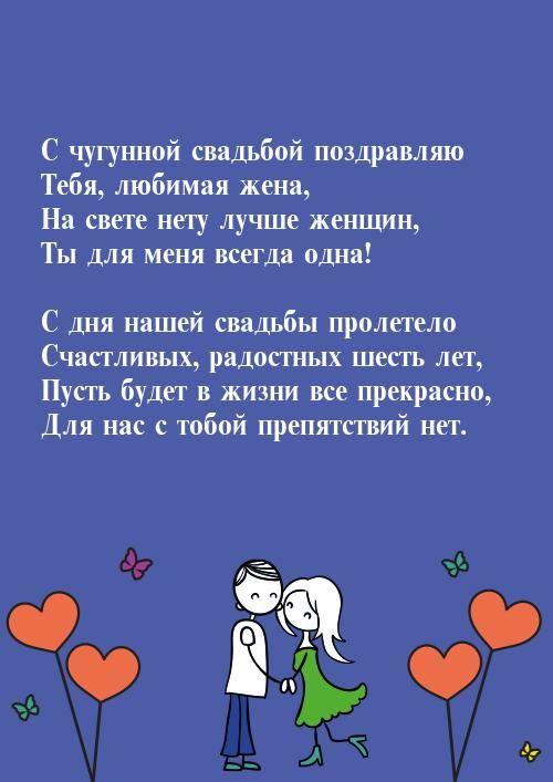 Стихи 6 лет Свадьбы супругам