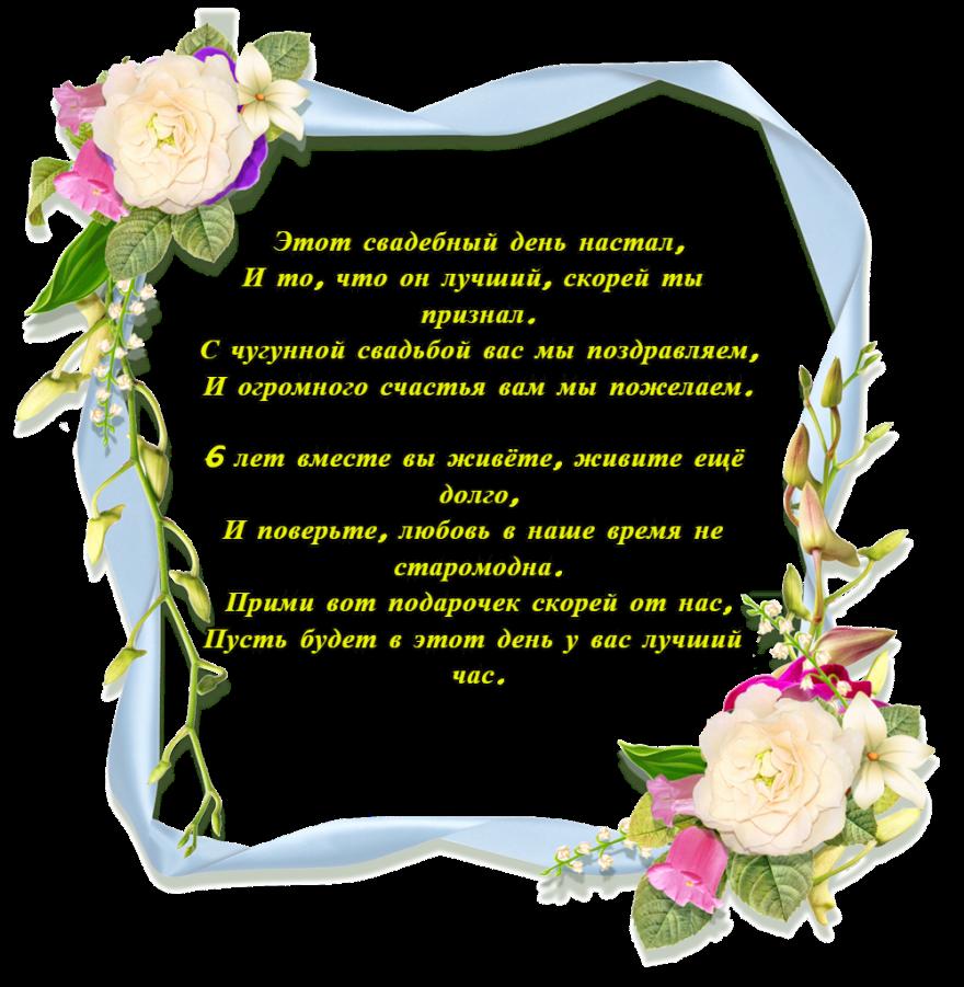 Поздравление на годовщину свадьбы 6 лет в стихах красивые
