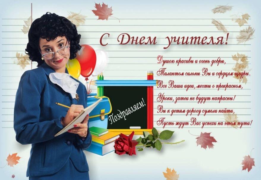 С днем учителя, красивые стихи поздравление