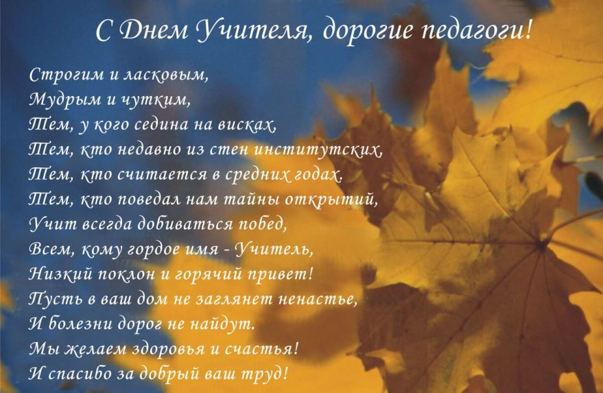 Стихи поздравление учителям с праздником, с днем учителя