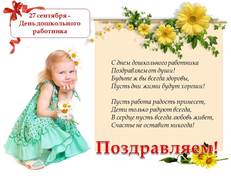 Стихи ко дню воспитателя и дошкольного работника от детей