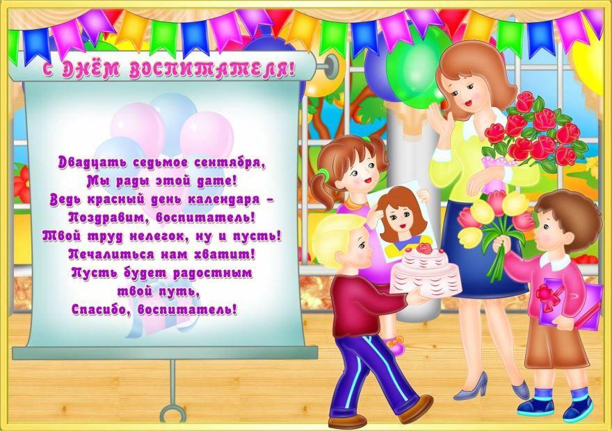27 сентября день воспитателя, стихи красивые