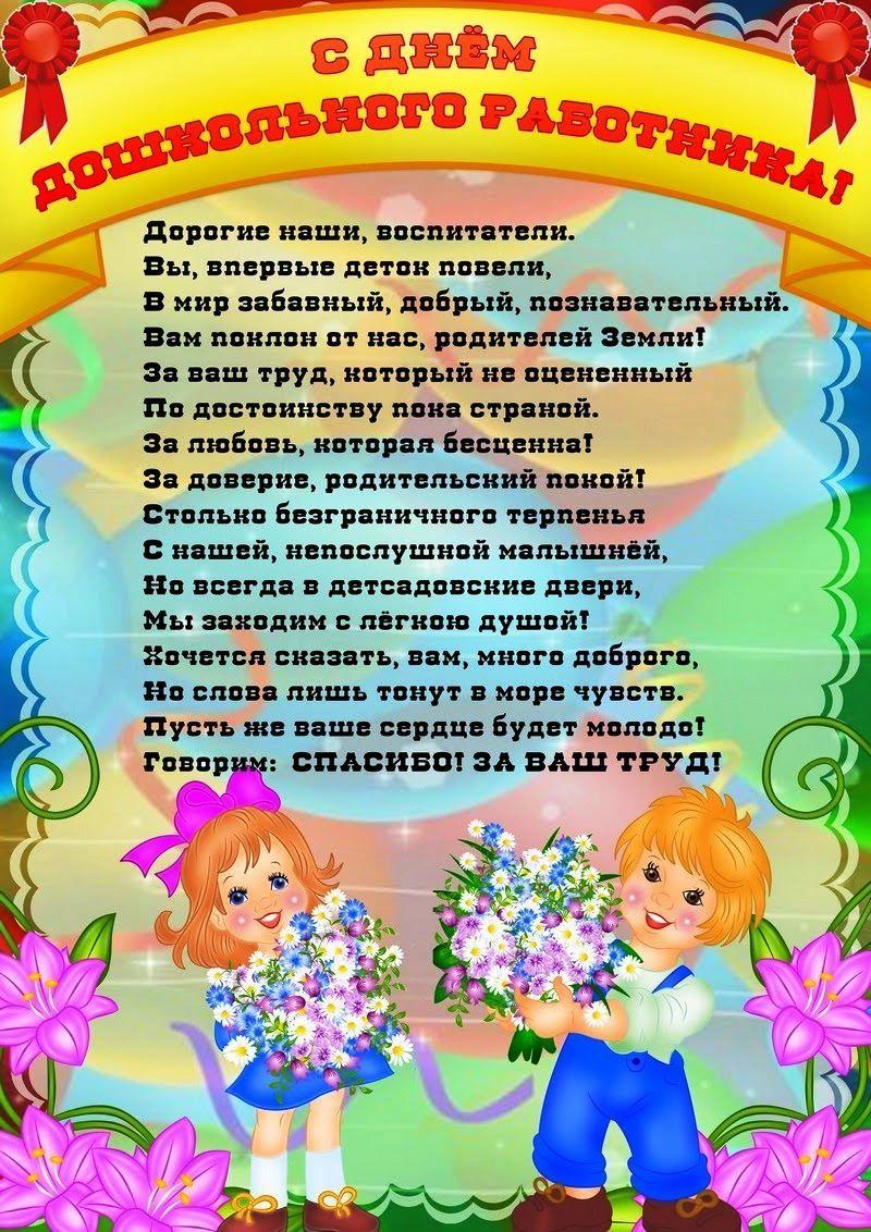 Поздравительная открытка воспитателю ко дню дошкольного работника, картинку