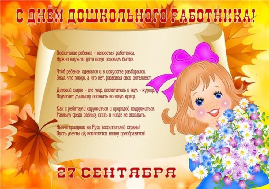 День воспитателя 27 сентября, стихи с праздником
