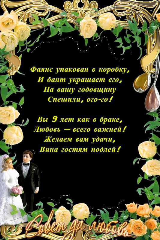 Стихи с годовщиной Свадьбы 9 лет