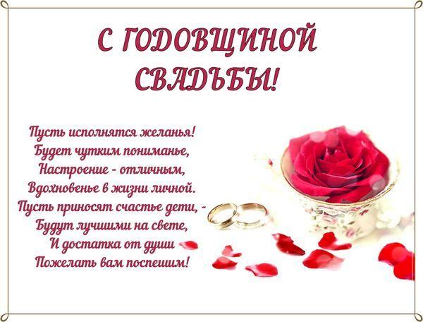 10 лет Свадьбы стихи красивые, короткие