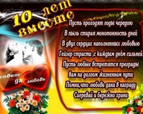 Годовщина Свадьбы 10 лет, стихи