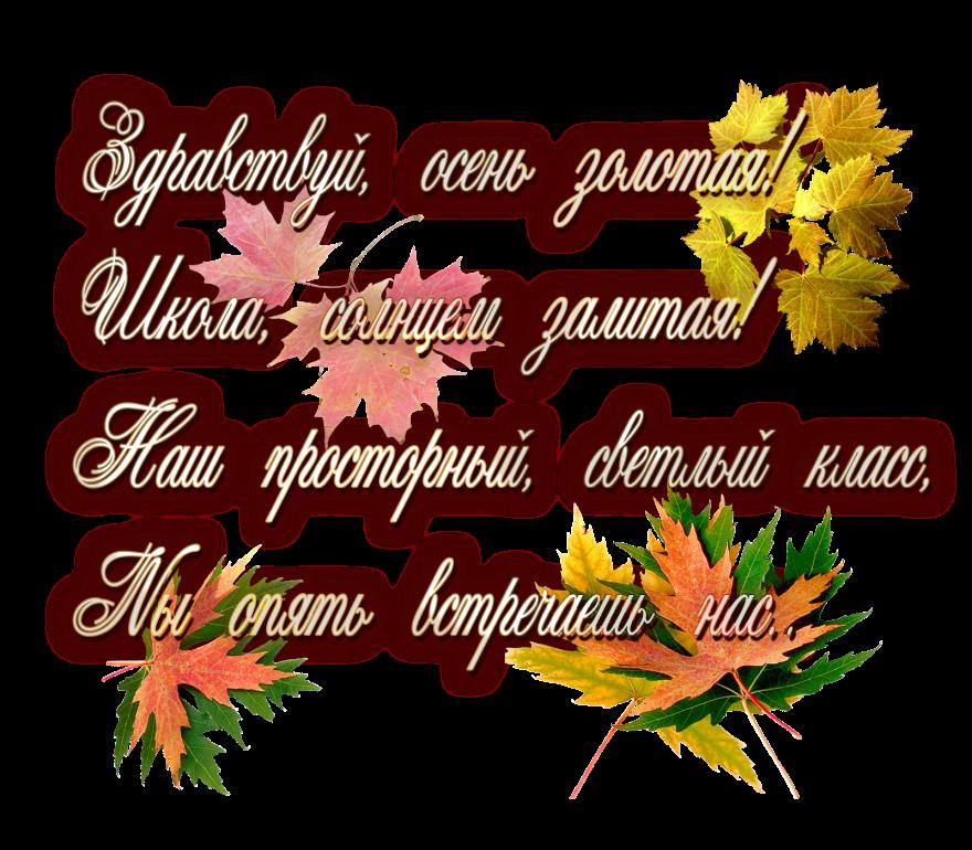 Короткий стих поздравление с 1 сентября