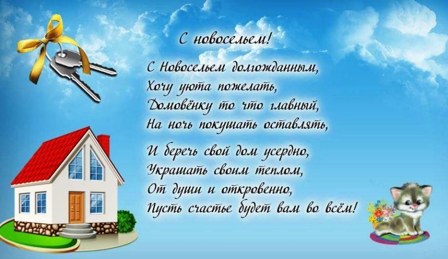Стихи с Новосельем, поздравления