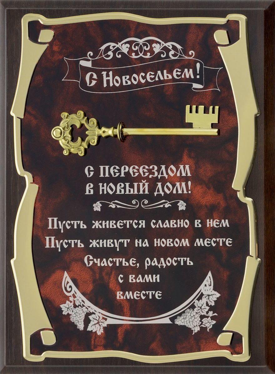 Стихи с Новосельем короткие, прикольные