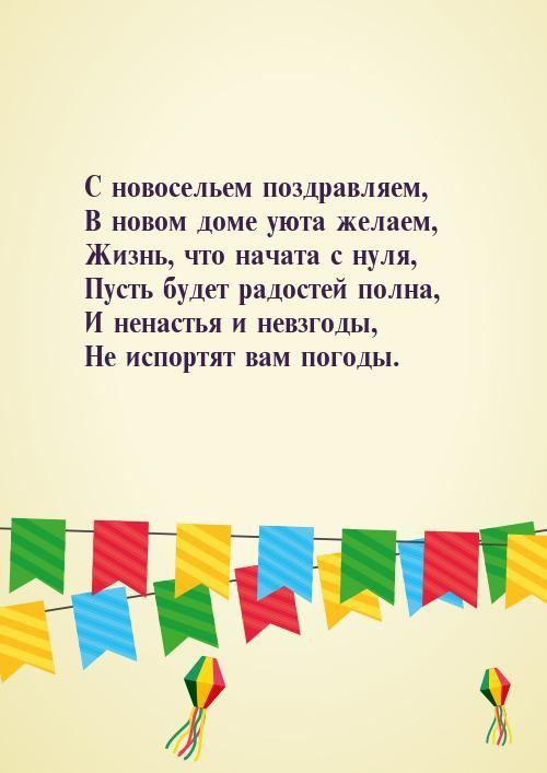 Короткое поздравление с Новосельем в стихах