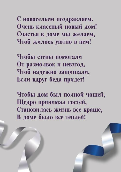 Стихи с Новосельем новоселам