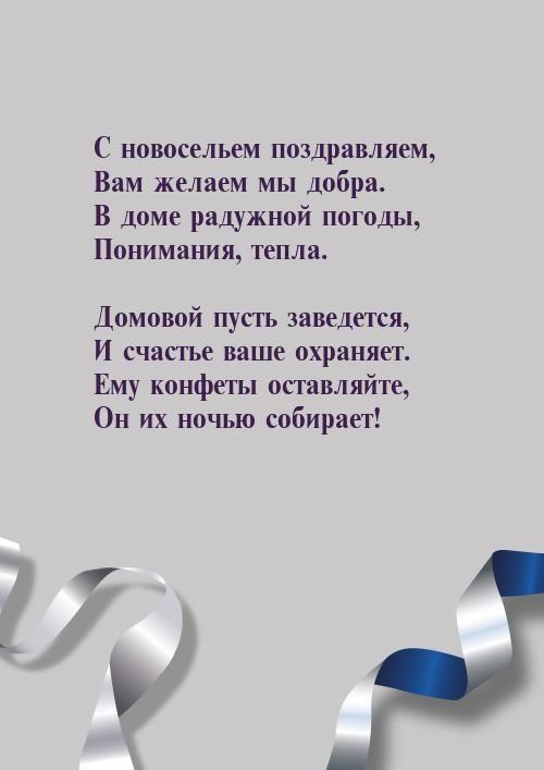 Стихи на Новоселье родным, знакомым