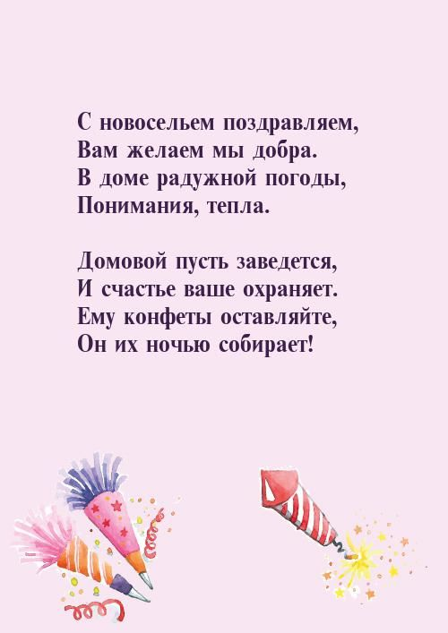 Короткие, красивые стихи с Новосельем