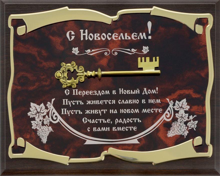 Стихи про Новоселье, короткие