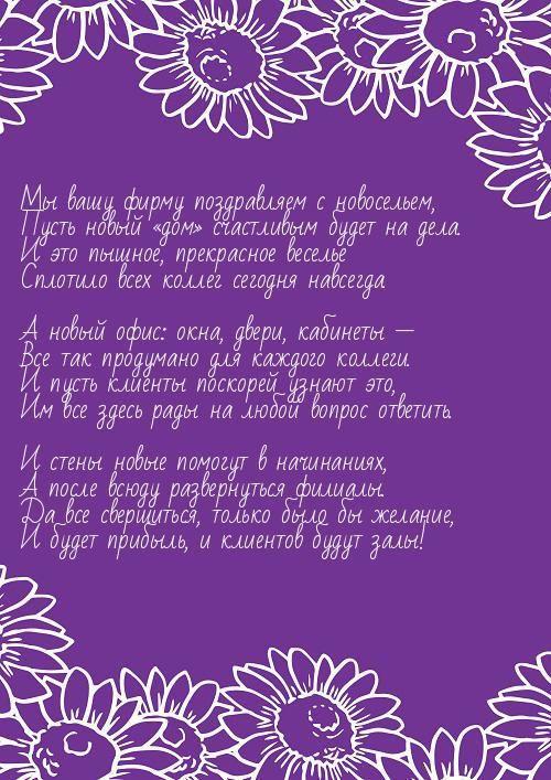 Лучшие стихи с Новосельем для новоселов