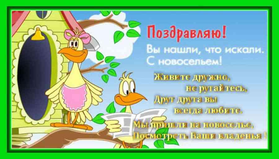 Прикольные стихи на Новоселье