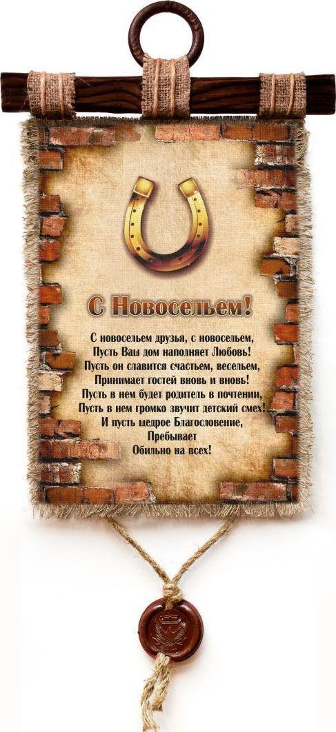 Прикольные стихи поздравление с Новосельем