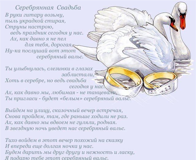 Душевные стихи на серебряную свадьбу