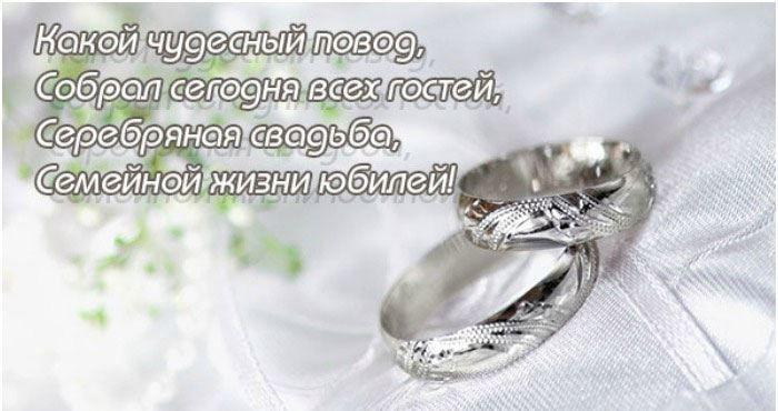 Короткие, красивые стихи супругам на серебряную свадьбу