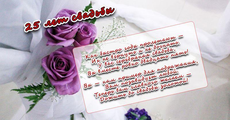 Поздравление с серебряной свадьбой в стихах