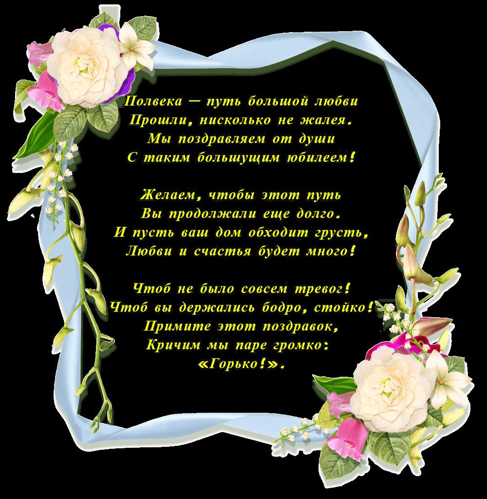 Золотая свадьба поздравления в стихах