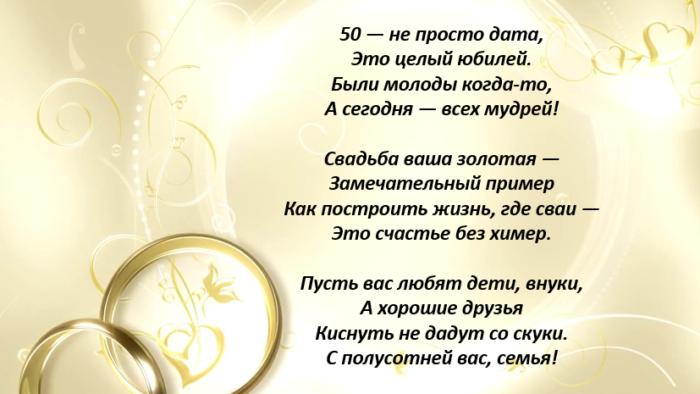Стихи 50 лет свадьбы, красивые, прикольные