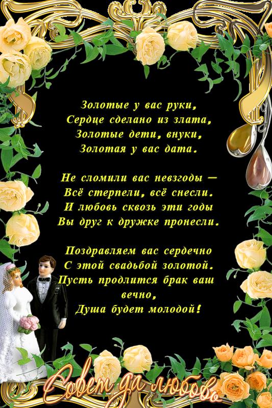 Красивые поздравления с днем золотой свадьбы
