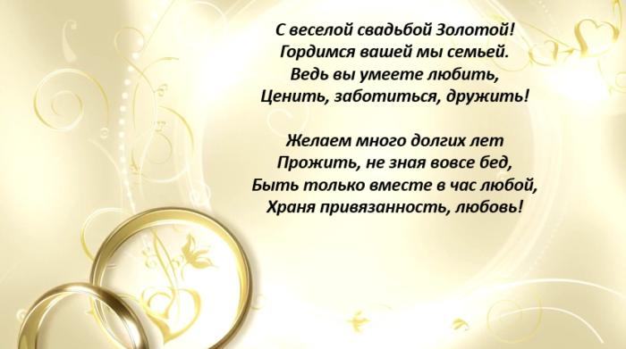 Поздравление с золотой свадьбой в стихах, красивые, короткие