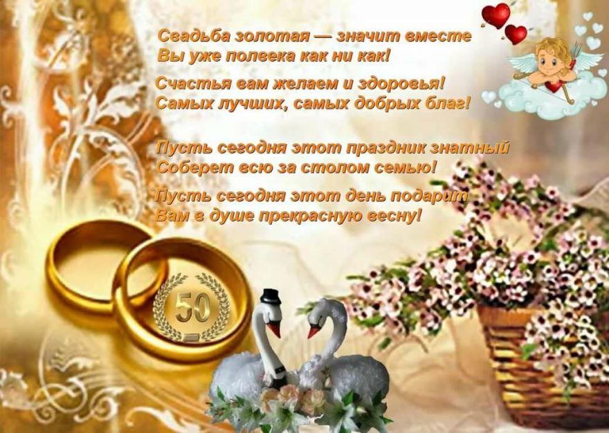 Трогательное поздравление с золотой свадьбой