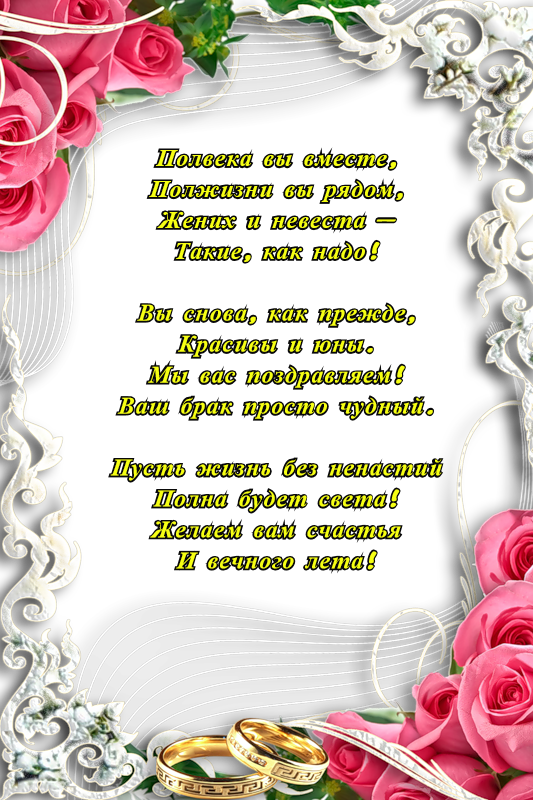Золотая свадьба стихи короткие
