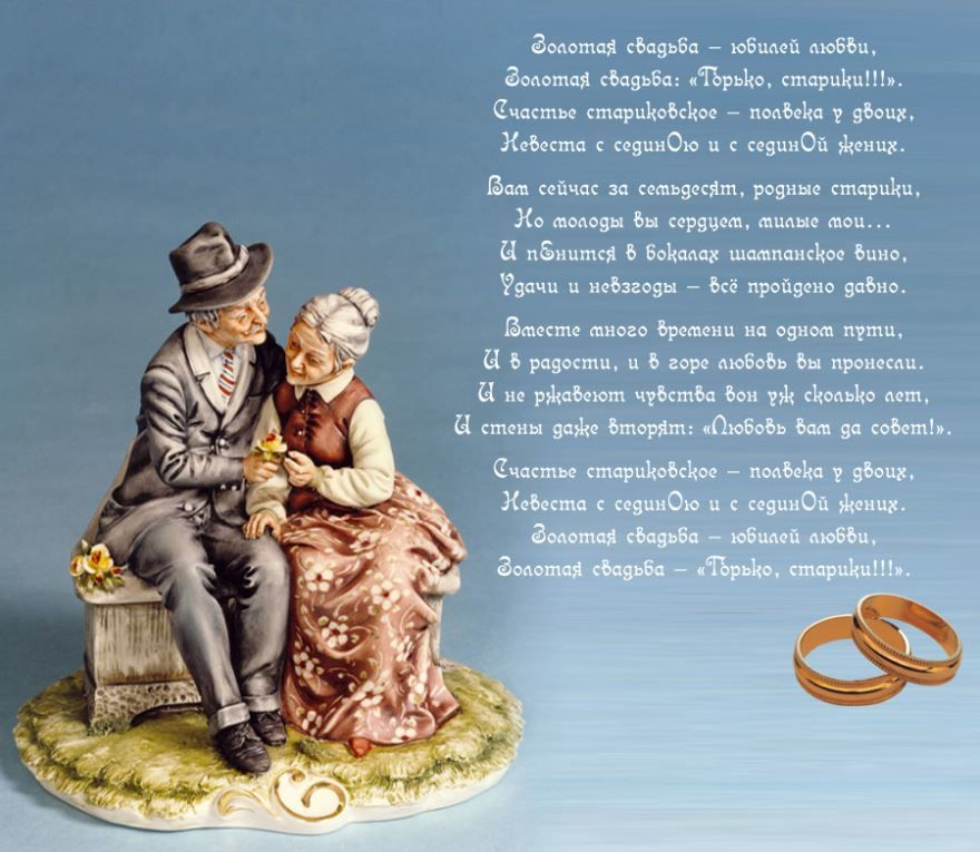 стих поздравление на золотую свадьбу от внучек некоторые даже